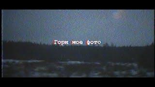 Промо 'ГОРИ ТВОЕ ФОТО'