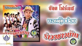 งอนตุ๊บป่อง - อ๊อด โฟร์เอส - ชุดรำวงชาวบ้าน 14【Official Karaoke】