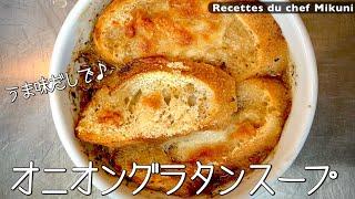 うま味オニオングラタンスープ|オテル・ドゥ・ミクニさんのレシピ書き起こし