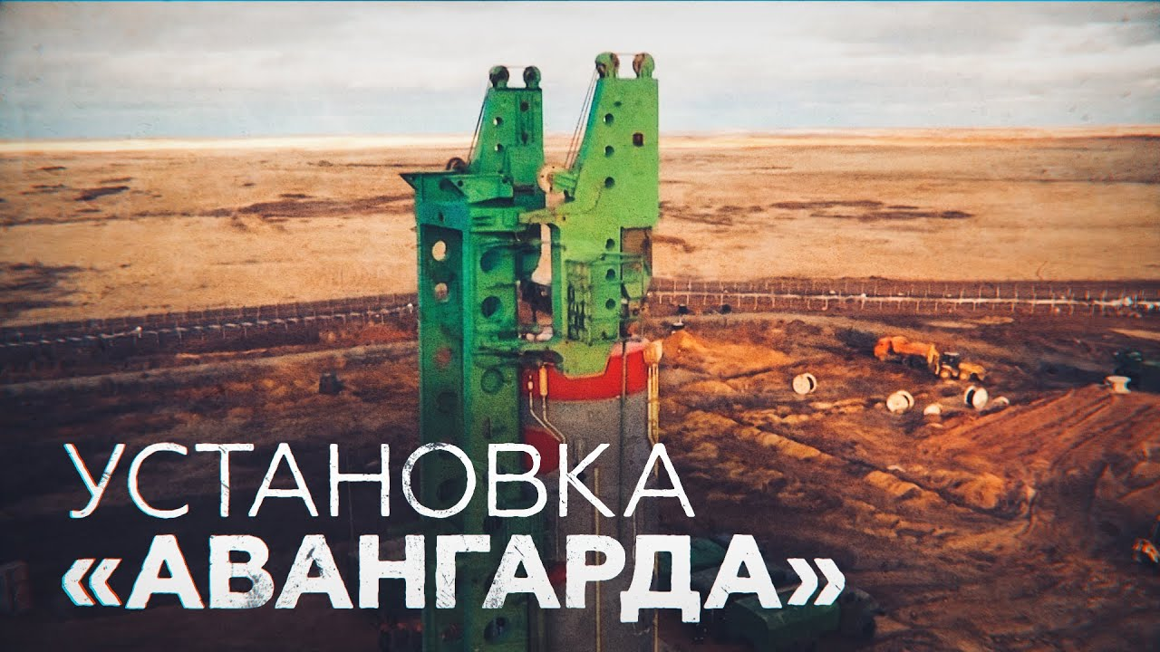 Погрузка ракетного комплекса «Авангард» в шахтную пусковую установку
