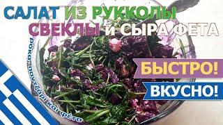 Салат из рукколы со свеклой и сыром Фета традиционный Греческий рецепт
