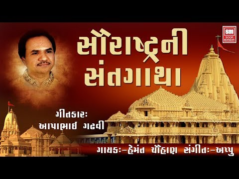 Saurashtra Ni Sant Gatha || સૌરાષ્ટ્ર ની સંત ગાથા || by Hemant Chauhan || Soormandir