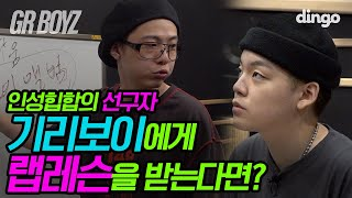 Rap Lessons from Hip Hop Pioneer Giriboy?[GRBOYZ]EP.04 NO:EL works hard