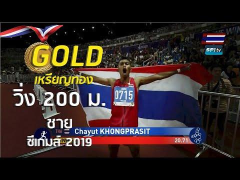 #ไฮไลท์ เหรียญทอง วิ่ง 200 เมตรชาย ซีเกมส์  7 ธ.ค. 2019#