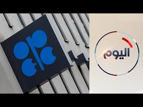 اجتماع حاسم لـ-أوبك+- بهدف خفض إنتاج النفط  - نشر قبل 19 ساعة