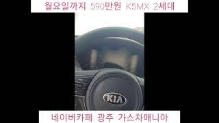 개인택시 부활차 월요일까지 K5 2세대 MX590만