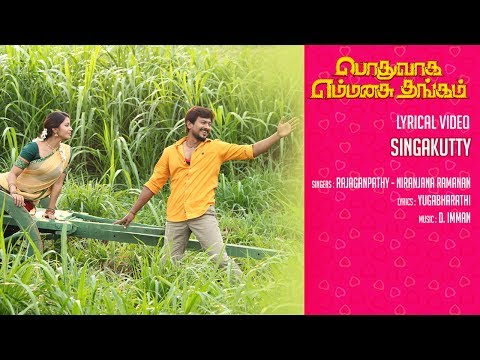 Podhuvaga Emmanasu Thangam Songs | Singakutty Song | Lyrical Video | Udhayanidhi Stalin | D Imman thumbnail