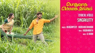Podhuvaga Emmanasu Thangam Songs | Singakutty Song | Lyrical Video | Udhayanidhi Stalin | D Imman