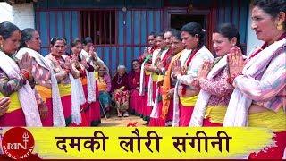 New Purbeli Song 2076/2019 | Damki Lauri Sangini - Juna Prasai & Sujata Upreti |