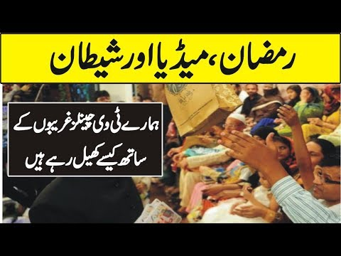 Ramzan Media Aur Shaitan - Facts of pakistani Media In Urdu Hindi