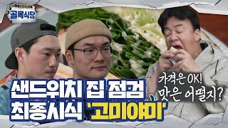 백종원, 샌드위치 집 '고미야미' 최종 점검! ㅣ백종원…