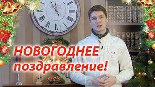 Новогоднее ПОЗДРАВЛЕНИЕ от Сергея (автора канала Rainbow Loom Bands. Видеоуроки)
