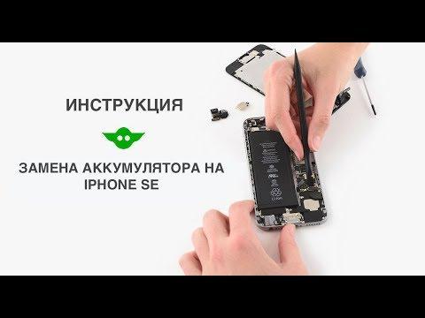 Как поменять аккумулятор на айфоне se