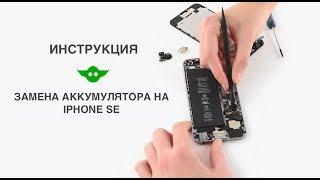 Заміна акумулятора iPhone SE   Як замінити акумуляторну батарею на iPhone SE.