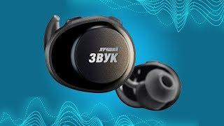 Лучший звук в беспроводных наушниках? Bose SoundSport Free!