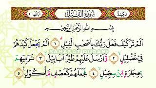 Download Bacaan Al Quran Merdu Surat Al Humazah dan Surat Al Fiil - Murottal Juz Amma Anak Perempuan