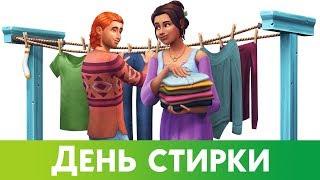 THE SIMS 4 ДЕНЬ СТИРКИ 💧