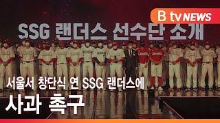 인천시의회, '서울서 창단식' SSG 랜더스 사과 촉구