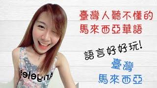 【馬來西亞 VS台灣】台灣人不知道的馬來西亞華語