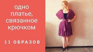 Одно платье, связанное крючком - 11 образов