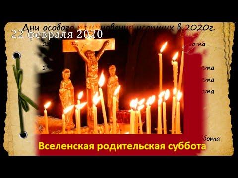 22 февраля ВСЕЛЕНСКАЯ РОДИТЕЛЬСКАЯ МЯСОПУСТНАЯ СУББОТА. Православный праздник