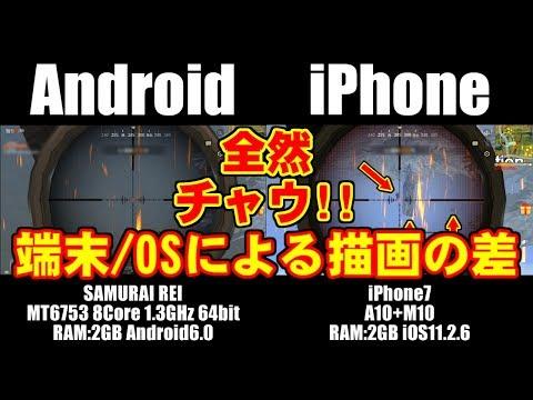 [荒野行動] Android/iOSによる描画の差 [iPhone7]