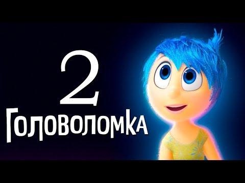 Мультфильм головоломка 2 смотреть онлайн в hd 720 качестве бесплатно