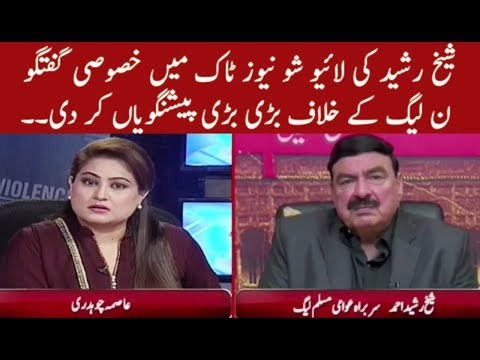 Sheikh Rasheed Excluisve Interview   News Talk 27 September 2017