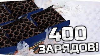 ВЗОРВАЛИ 400 ЗАРЯДОВ ФЕЙЕРВЕРКА НА НОВЫЙ ГОД