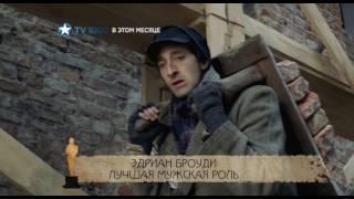 """""""Пианист"""" - промо фильма на TV1000"""