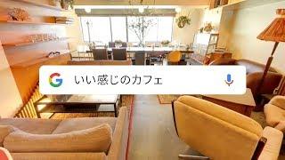 Google アプリ:こんな感じのカフェに行きたい 篇