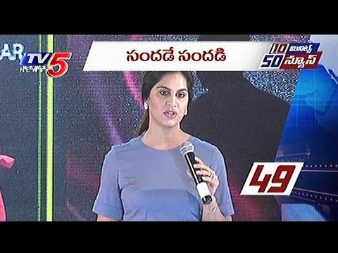 10 Minutes 50 News | 17th December 2016 | Telugu News | TV5 News