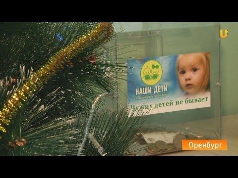 """U-News. Оренбург. Еще одно чудо от фонда """"Наши Дети"""""""