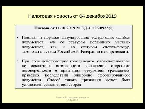 04122019 Налоговая новость об аннулировании электронного счета-фактуры / Electronic Document