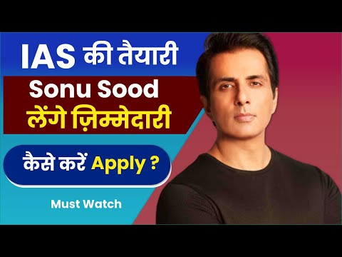 Sonu Sood IAS Scholorship | Free IAS Coaching | Last Date To Apply? | Must Watch