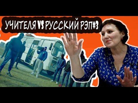 РЕАКЦИЯ УЧИТЕЛЕЙ НА РУССКИЙ РЭП#3/ТАЕТ ЛЕД, КАСТА, МАКС КОРЖ