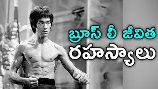 బ్రూస్ లీ జీవిత రహస్యాలు || Bruce Lee Biography In Telugu || Telugu Facts