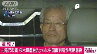 愛知・元稲沢市議に中国の裁判所が無期懲役判決(19/11/08)
