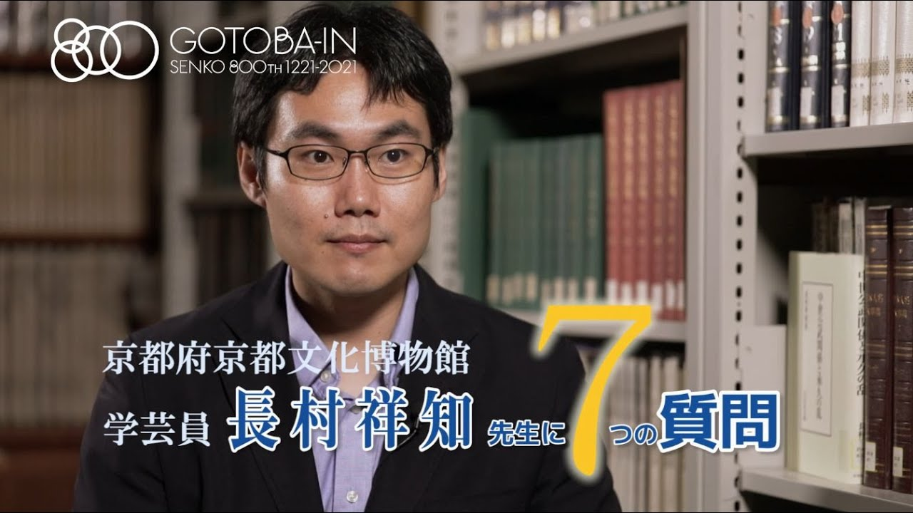 京都府京都文化博物館 長村祥知先生へ7つの質問