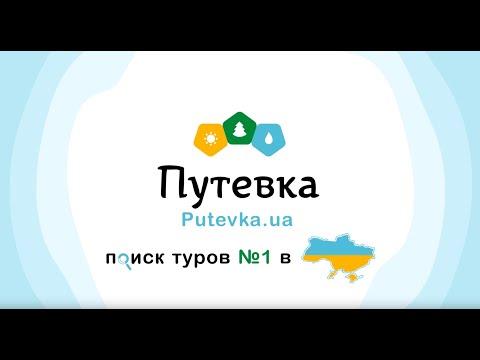 Putevka.ua - прямое бронирование туров за границу.