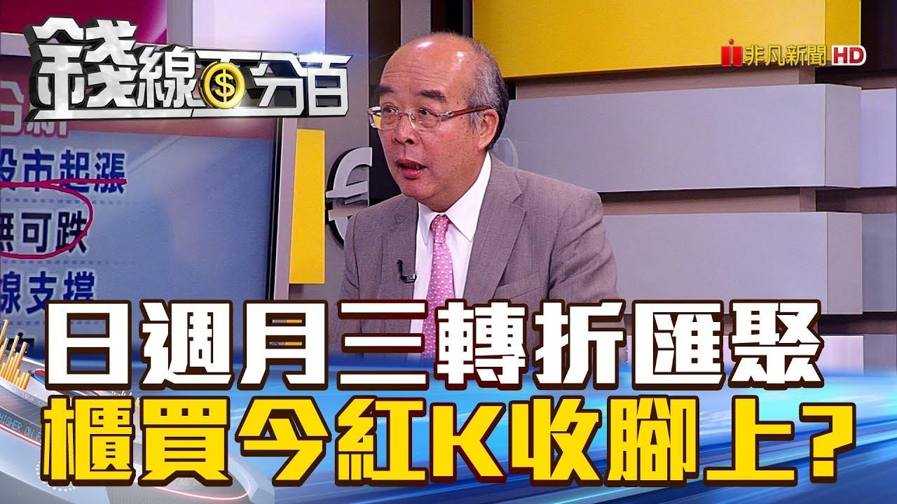【錢線百分百】20180706-4《日週月三轉折匯聚 櫃買今紅K收腳上?》 - YouTube