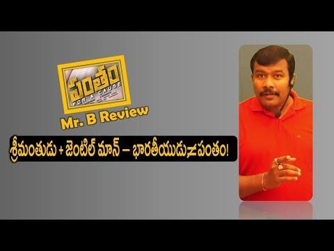 Pantham Review | Pantam Telugu Movie Rating | T Gopichand | Mehreen | Mr. B