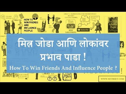 Marathi Motivational Book