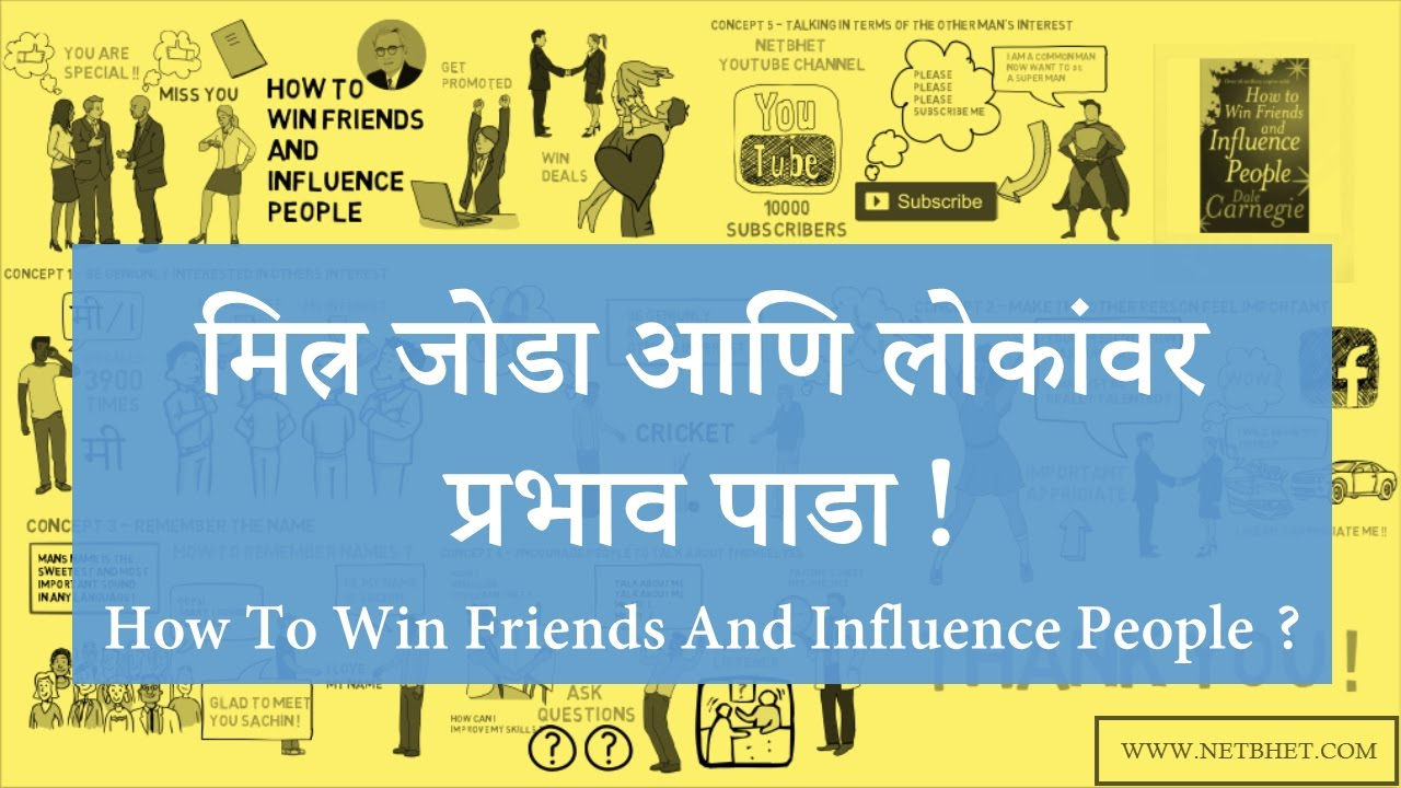 Marathi Motivational Book Video  How To Win Friends And Influence People