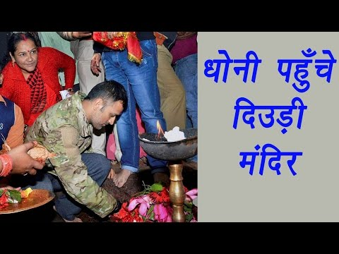 MS Dhoni visits Ranchi's Deori temple before ODI against England | वनइंडिया हिन्दी