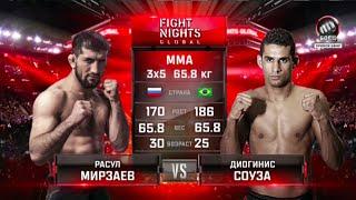 Расул Мирзаев vs. Диогинис Соуза / Rasul Mirzaev vs. Dioginis Souza