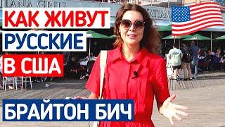 БРАЙТОН БИЧ Как Живут РУССКИЕ В Америке | Иммиграция и Бизнес в США