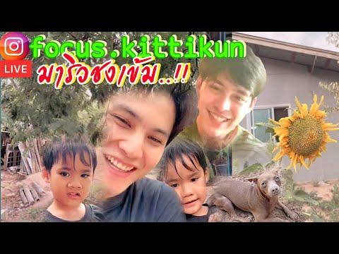 โฟกัส ไลฟ์บรรยากาศธรรมชาติๆบ้านโสกขุมปูน เพื่อนริวชงเข้ม คลิบจากIG LIVE focus.kittikun 14042021
