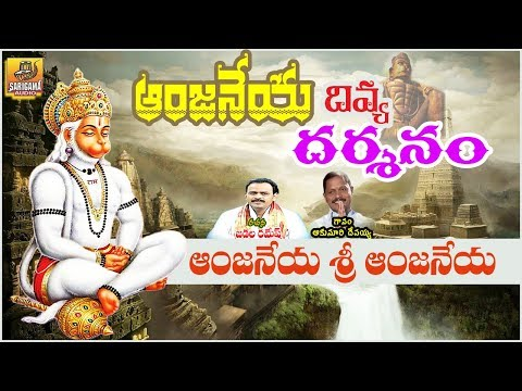 Anjaneya Sri Anjaneya | Lord Anjaneya Swamy Songs | Kondagattu Anjanna Songs Telugu | Hanuman Songs