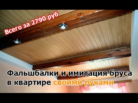 Деревянные балки на потолке. Имитация бруса в квартире. How To Make Wooden Ceiling Beams.